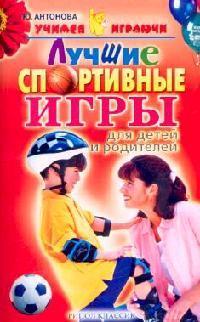 Лучшие спорт. игры для детей и родителей