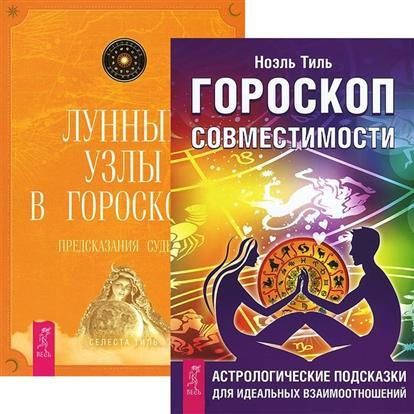 Гороскоп совместимости + Лунные узлы в гороскопе (комплект из 2 книг)