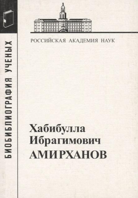 Хабибулла Ибрагимович Амирханов