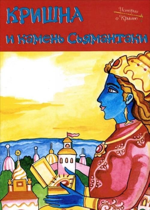 Кришна и камень Сьямантаки