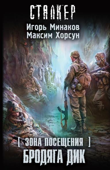 Минаков И., Хорсун М. [Зона Посещения]. Бродяга Дик