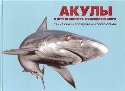 Акулы и другие монстры подводного мира