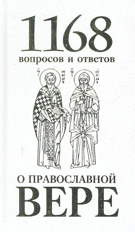 Священномученик Горазд 1168 вопросов и ответов о Православной вере