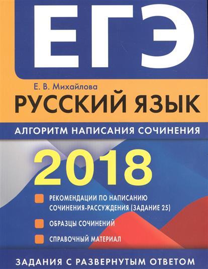 ЕГЭ 2018. Русский язык. Алгоритм написания сочинения