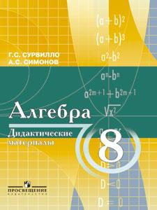 Алгебра 8 кл ДМ