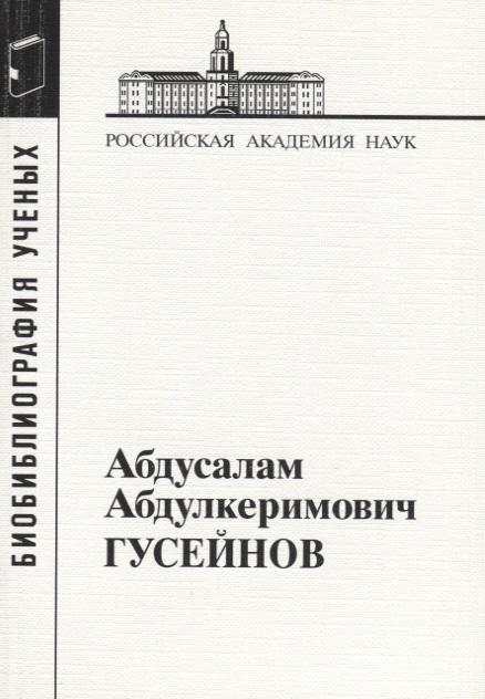 Корсаков С., Корзо М., Ансерова Н. (сост.) Абдусалам Абдулкеримович Гусейнов с с корсаков общая психопатология