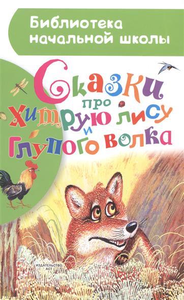 Толстой А. (пересказ) Сказки про хитрую лису и глупого волка сказки про хитрую лису и глупого волка