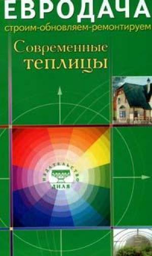 Мастеровой С. (сост.) Современные