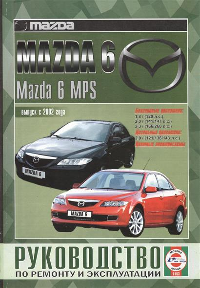 Гусь С. (сост.) Mazda 6 / Mazda 6 MPS. Руководство по ремонту и эксплуатации. Бензиновые двигатели. Дизельные двигатели. Выпуск с 2002 года гусь с сост mazda 6 mazda 6 mps руководство по ремонту и эксплуатации бензиновые двигатели дизельные двигатели выпуск с 2002 года