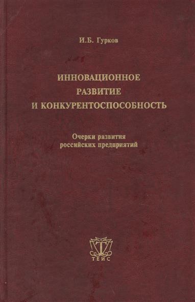 Инновационное развитие и конкурентоспособность Очерки развития российских предприятий