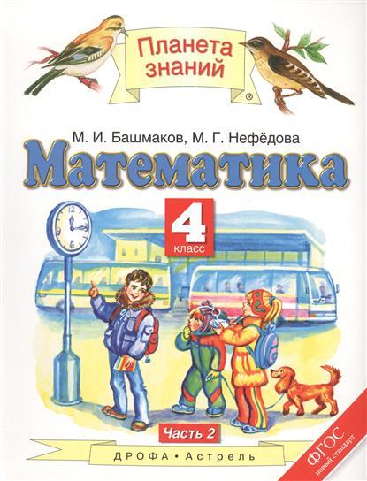 Башмаков М., Нефедова М. Математика. 4 класс. Учебник. Часть 2 (ФГОС) информатика 2 класс учебник фгос