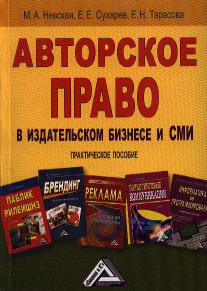 Авторское право в издательском бизнесе и СМИ. Практическое пособие