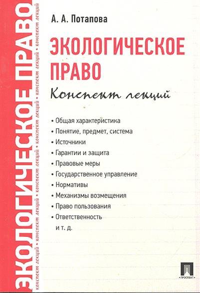 Потапова А. Экологическое право Конспект лекций а а потапова муниципальное право конспект лекций