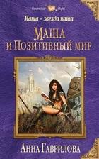 Маша - звезда наша. Книга первая. Маша и позитивный мир