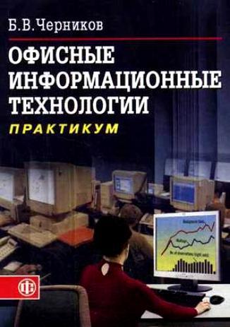 Черников Б. Офисные информационные технологии Практикум б в черников информационные технологии управления учебник