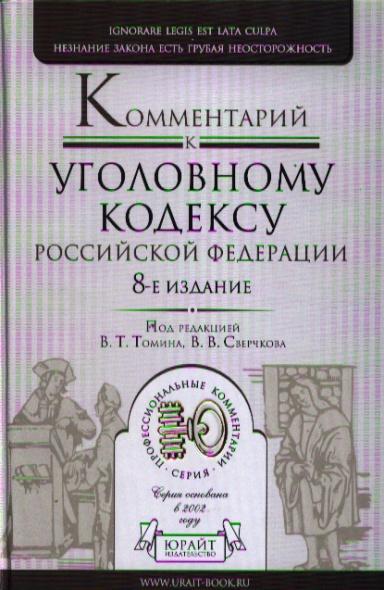 Комментарий к Уголовному кодексу Российской Федерации. 8-е издание, переработанное и дополненное