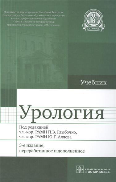 Глыбочко П., Аляев Ю. (ред.) Урология. Учебник