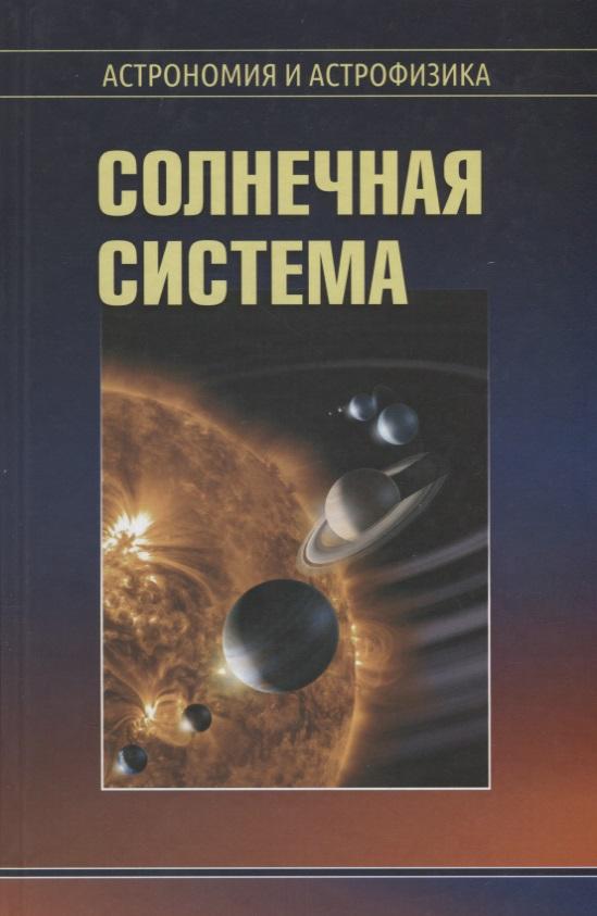 Сурдин В. (ред.-сост.) Солнечная система