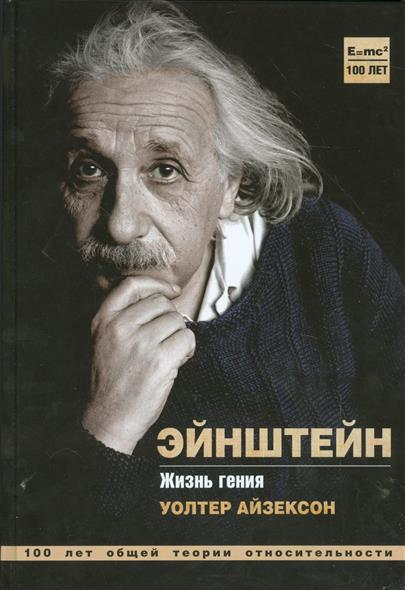 Айзексон У. Эйнштейн. Жизнь гения дали сальвадор дневник одного гения