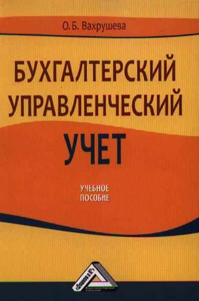 Книги По Управленческому Учету