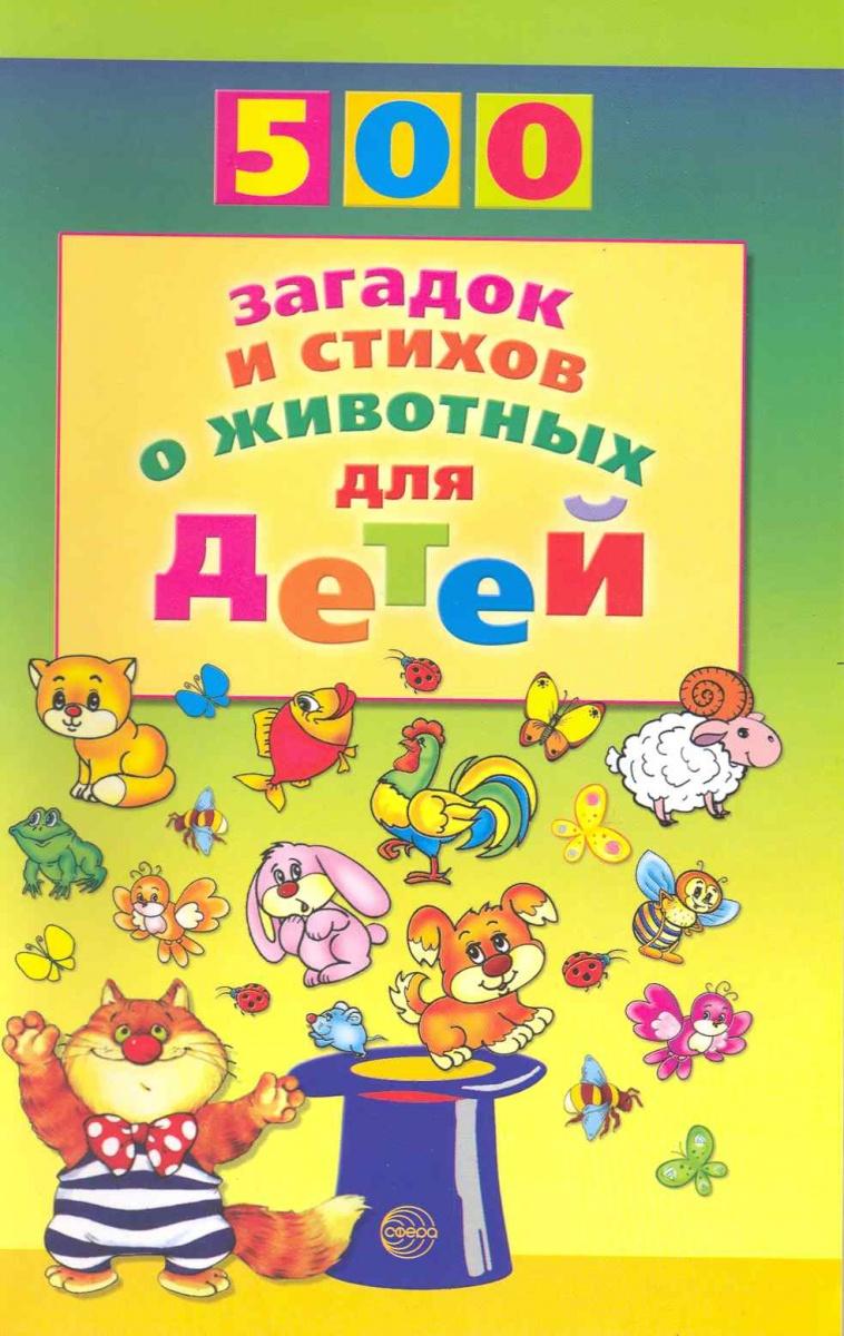 Волобуев А. 500 загадок и стихов о животных для детей 500 загадок от а до я для детей
