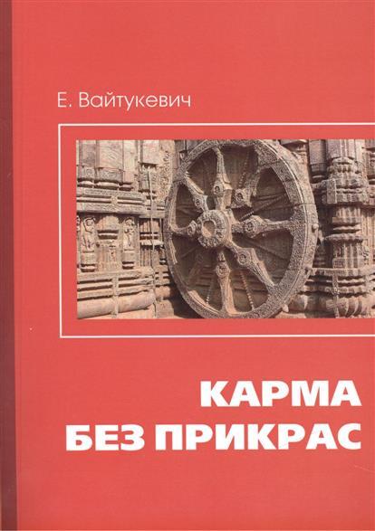 Карма без прикрас. 2-е издание