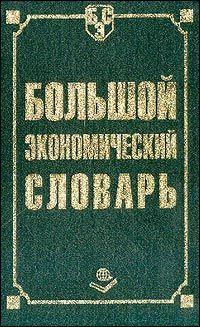 Большой эконом. словарь