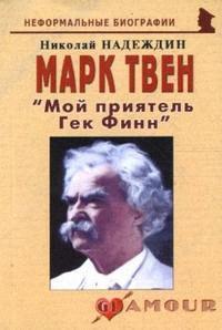 Надеждин Н. Марк Твен Мой приятель Гек Финн надеждин н муслим магомаев солнечный голос