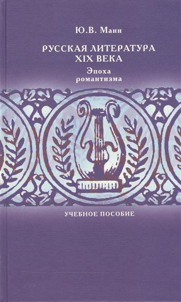 Русская литература XIX века. Эпоха романтизма. Учебное пособие