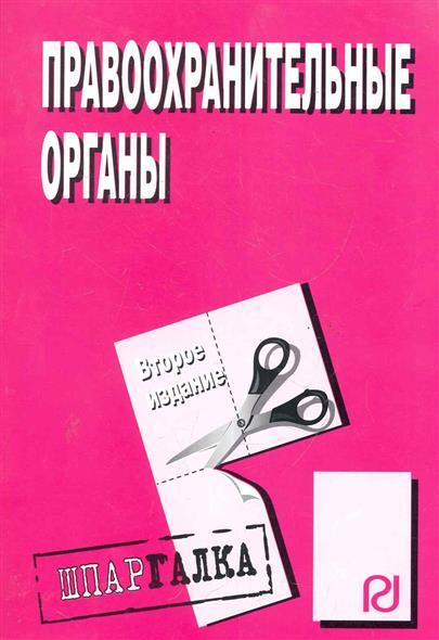 Правоохранительные органы Шпаргалка
