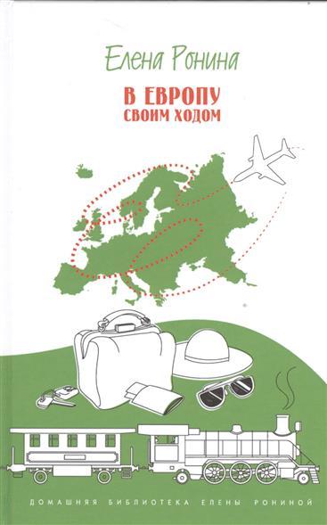 Ронина Е. В Европу своим ходом ронина е пунктиром по европе