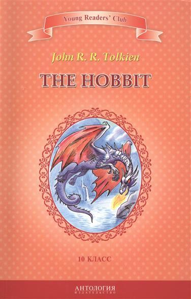 Tolkien J. The Hobbit. Хоббит. Книга для чтения на английском языке в 10 классе общеобразовательных учреждений tolkien j r r the hobbit or there and back again