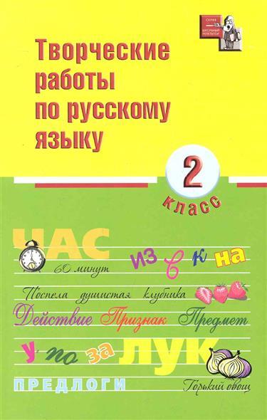 Творческие работы по русскому языку 2 кл