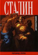 Сталин Автобиография