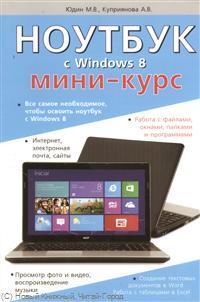 Юдин М., Куприянова А., Прокди Р. Ноутбук с Windows 8. Мини-курс юдин м куприянова а и др ноутбук с windows 7