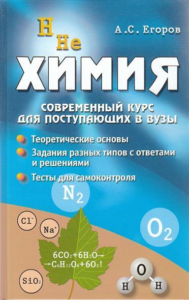 Химия Совр. курс для пост. в вузы