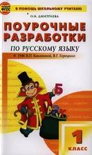 Поурочные разработки по русскому языку. 1 класс. К учебнику В. П. Канакиной, В. Г. Горецкого (