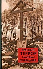 Волкова С. (сост.) Красный террор глазами очевидцев волков с в красный террор в петрограде