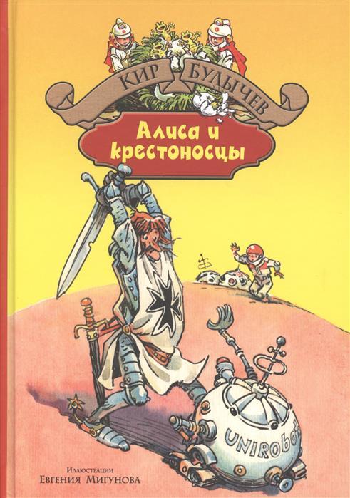 купить Булычев К. Алиса и крестоносцы по цене 464 рублей