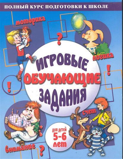 Игровые обучающие задания для детей 5-6 л