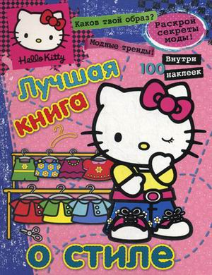 Лучшая книга о стиле Hello Kitty