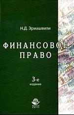Финансовое право Эриашвили