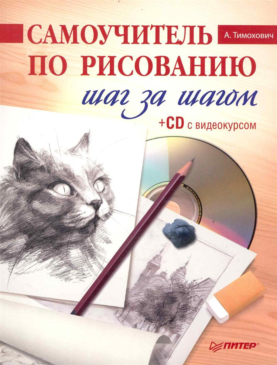 Тимохович А. Самоучитель по рисованию Шаг за шагом самоучитель по рисованию шаг за шагом cd с видеокурсом