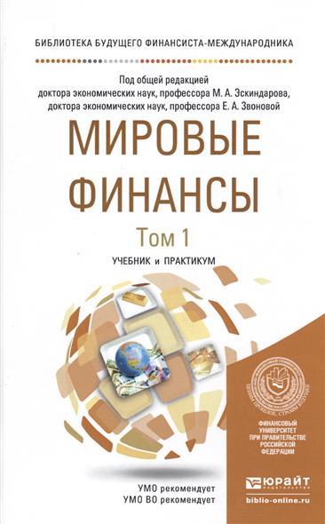 Мировые финансы. Учебник и практикум (комплект из 2-х книг в упаковке)