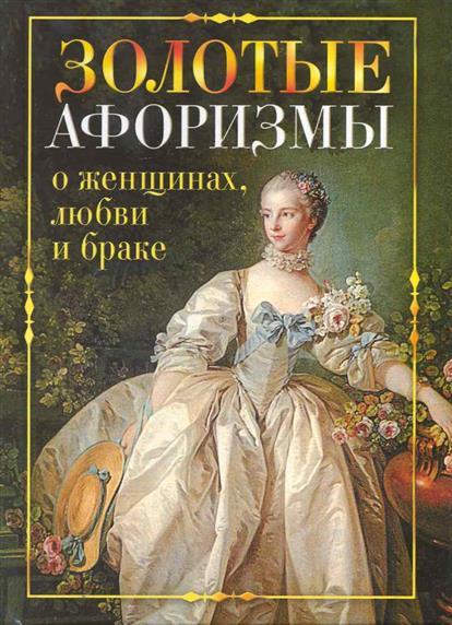 Золотые афоризмы о женщинах любви и браке