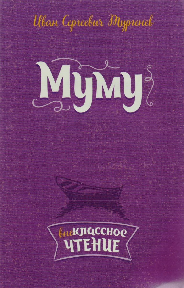 Тургенев И. Муму тургенев и муму избранные произведения