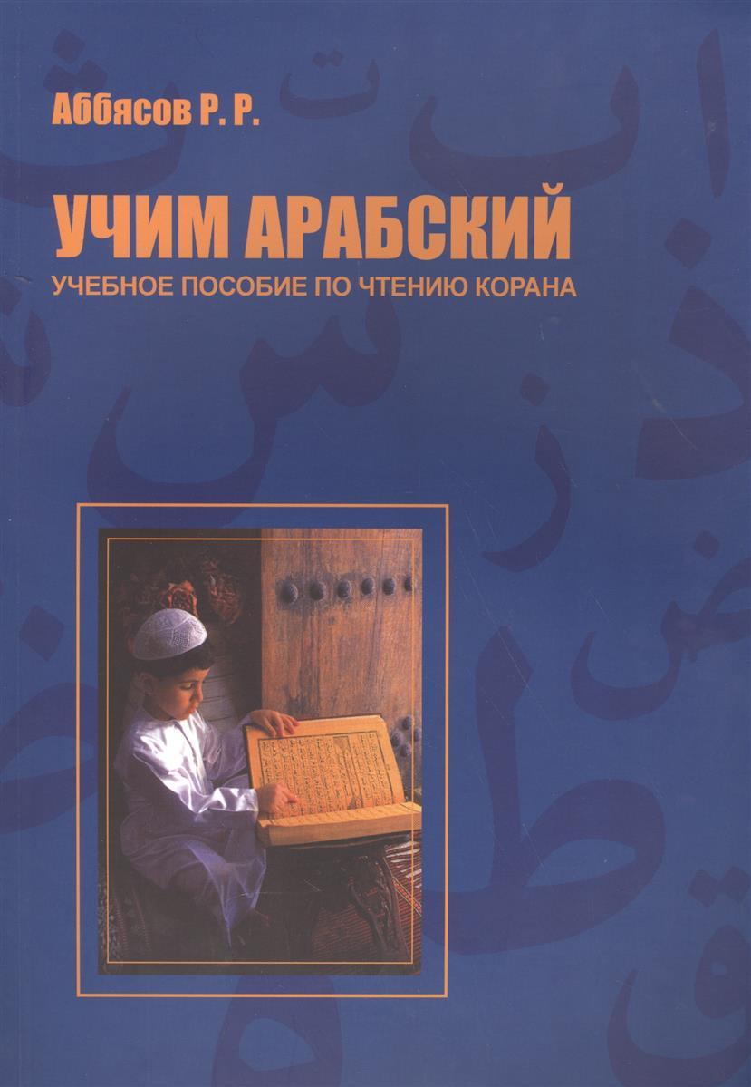 Аббясов Р. Учим арабский. Учебное пособие по чтению Корана