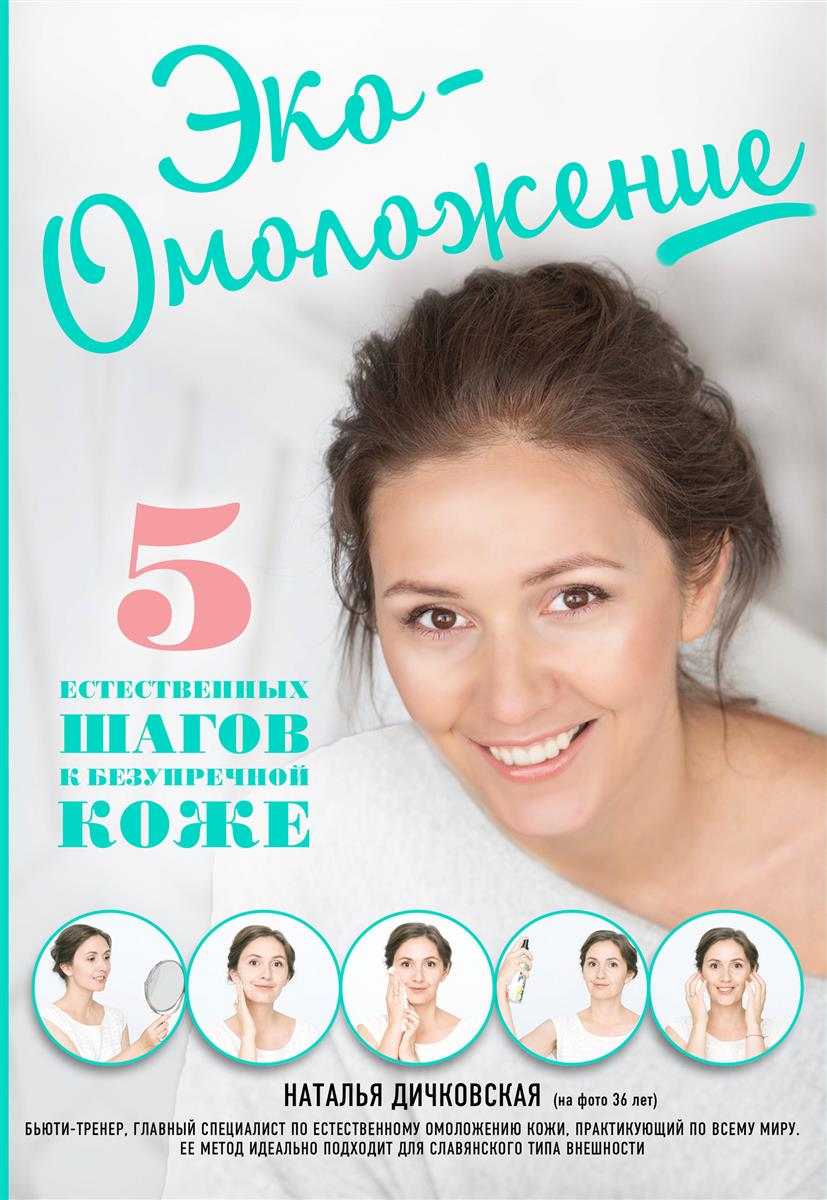 Эко-Омоложение. 5 естественных шагов к безупречной коже