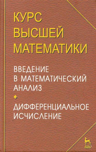 Петрушко И..: Курс высшей математики Введение в матем. анализ...
