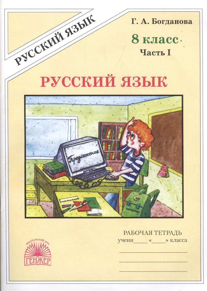 Богданова Г. Русский язык. 8 класс. Рабочая тетрадь. В 2-х частях. Часть I